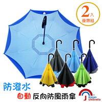 下雨天推薦雨靴/雨傘/雨衣推薦【Kasan】超潑水自動開防風反向雨傘 - 超值2入組