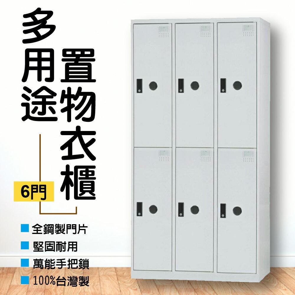 【 IS空間美學 】多用途鋼製置物衣櫃(6門)
