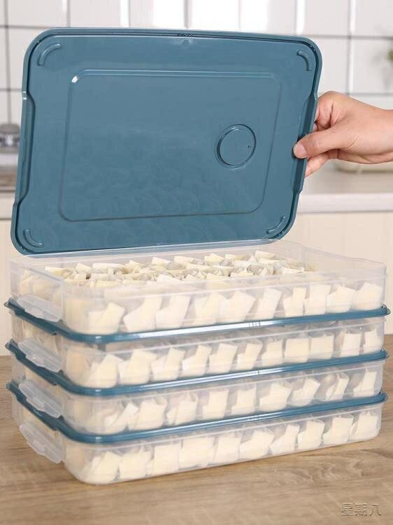 餃子盒 家用冰箱速凍水餃子收納盒冷凍盒托盤保鮮餛飩雞蛋多層盒分格