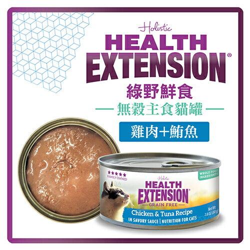 【力奇】綠野鮮食 無穀主食貓罐-雞肉+鮪魚 2.8oz(80g)(藍)-53元>可超取(C002A03)
