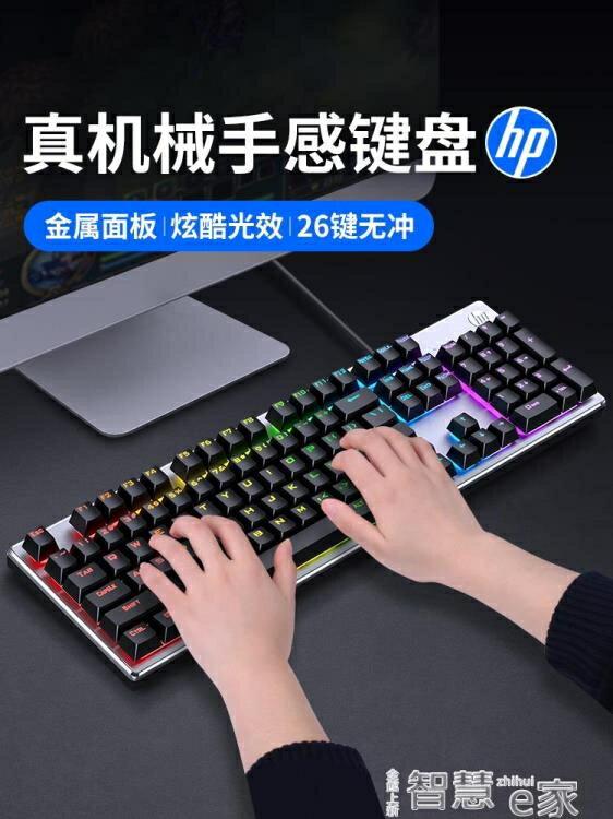 HP/惠普K500機械手感有線鍵盤臺式電腦筆記本外接辦公電競游戲專用健盤打字靜音無聲鍵盤 創時代3C  交換禮物 送禮