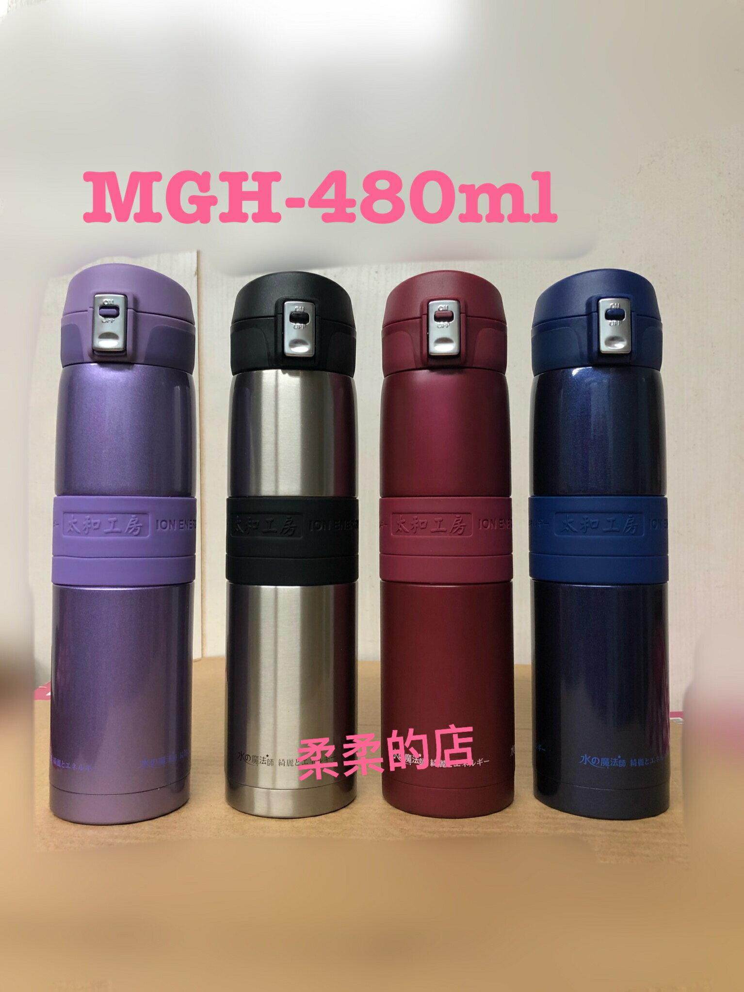 太和工房ST-MGH35/48(480ml)負離子保溫瓶[柔柔的店]