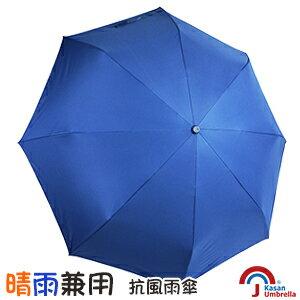 [Kasan]型男鬍子晴雨兼用抗風雨傘-深藍