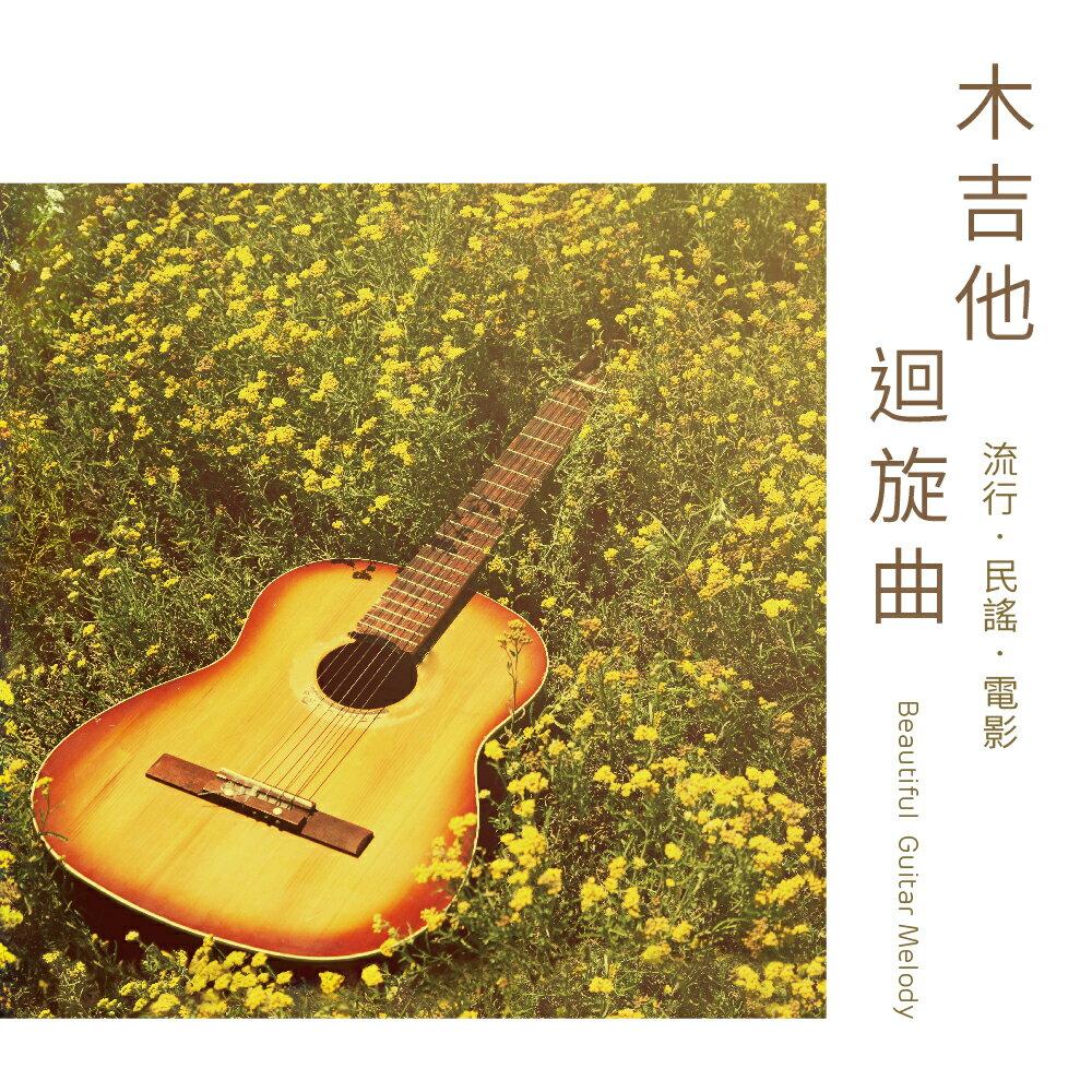 木吉他迴旋曲  /  流行‧民謠‧電影 0