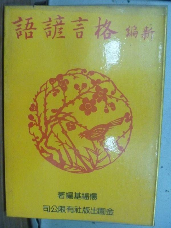【書寶二手書T2/短篇_HHD】新編格言諺語_楊福基