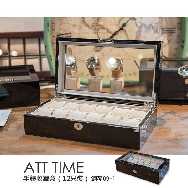 【完全計時】錶盒館│鋼琴烤漆原木手錶收藏盒【12只入】黑天鵝(鋼琴09-1)