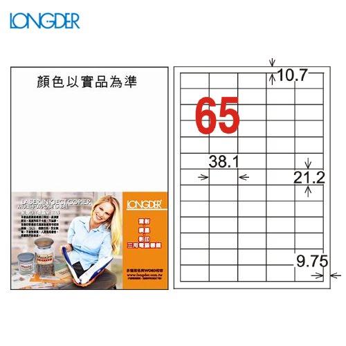 辦公小物嚴選~龍德A4三用電腦標籤(雷射噴墨)LD-806-W-A(白)65格(105張盒)(列印標籤)