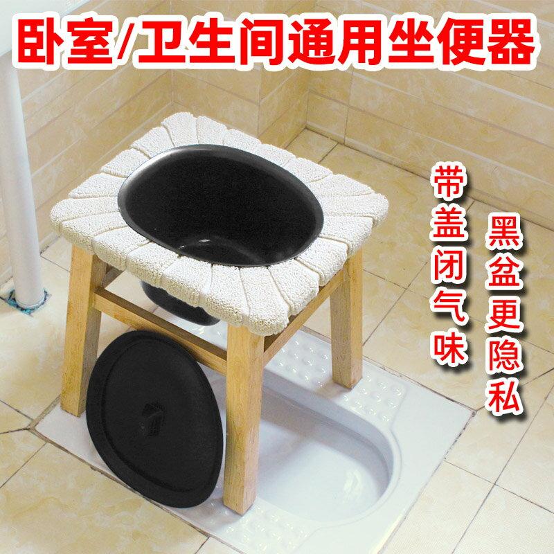 坐便器馬桶家用老年人可移動孕婦蹲坑改簡易便攜病人室內坐便椅
