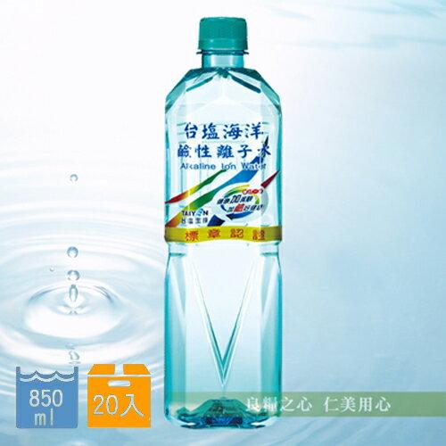 台鹽 海洋鹼性離子水(850mlx20瓶)x1_免運