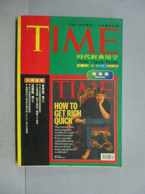 ~書寶 書T1/語言學習_HOC~TIME時代 用字~商業篇_美國時代雜誌集團