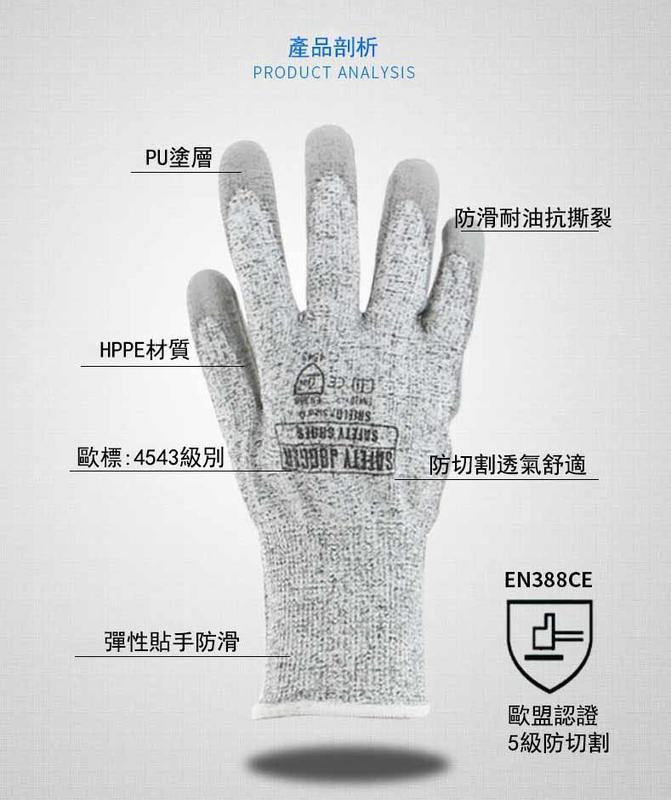 Safety Jogger SHIELD 防割手套 / 工作手套-銀色 3
