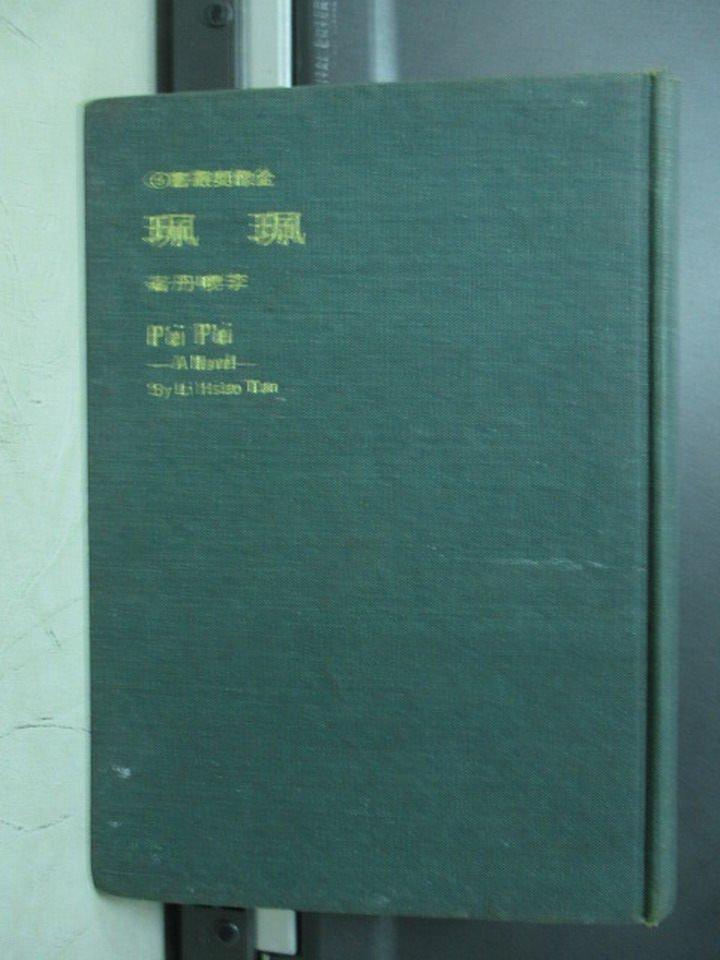 【書寶二手書T5/一般小說_LPG】珮珮_李曉丹