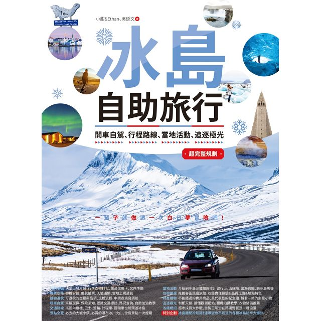 冰島自助旅行:開車自駕、行程路線、當地活動、追逐極光超完整規劃 1