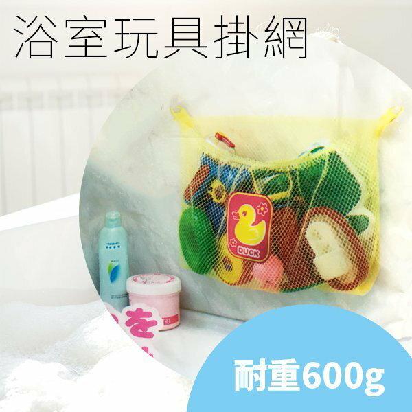 Loxin【SV5042】浴室玩具掛網 網袋 玩具收納 吸盤 瀝水袋 收納袋