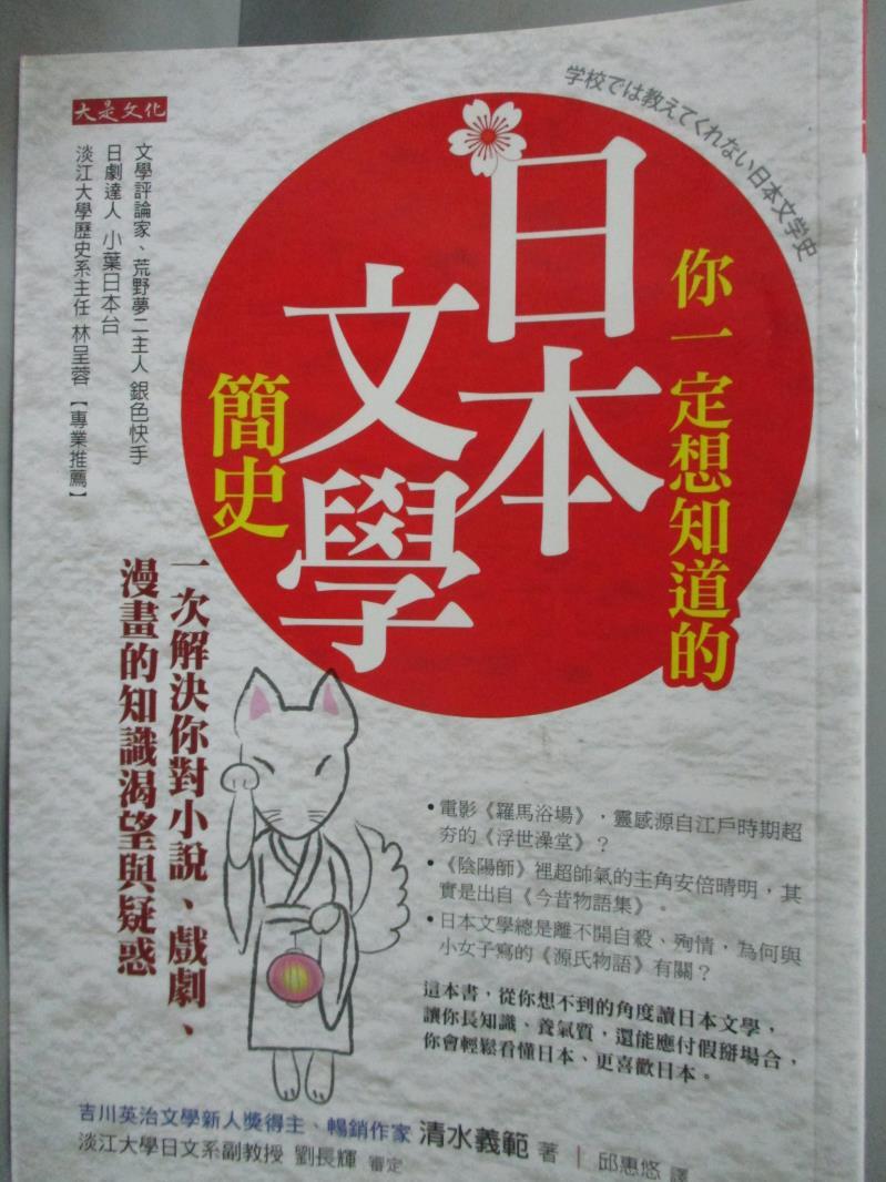 【書寶二手書T1/歷史_HMN】你一定想知道的日本文學簡史:一次解決你對小說、戲劇、漫畫的知識渴望與疑惑_清水義範