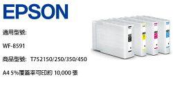 【歐菲斯辦公設備】 EPSON 原廠高容量黑色墨水匣 可印約 10,000 張   T752150