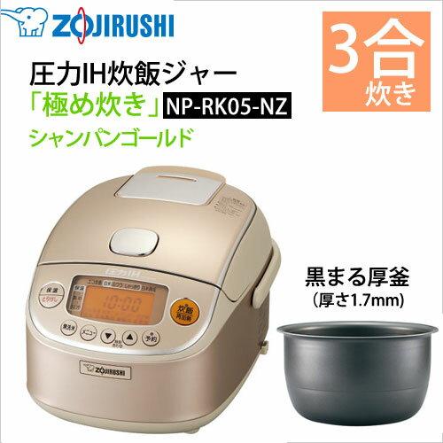 日本象印Zojirushi/小容量壓力IH電鍋/NP-RK05-NZ。共1色-日本必買 代購/日本樂天代購(24800*5.7)
