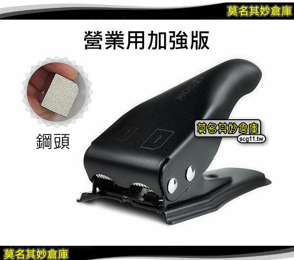 莫名其妙倉庫【3C003商用板SIM卡剪卡器強化刀頭】大卡剪MICRONANOSIM可大量重覆使用
