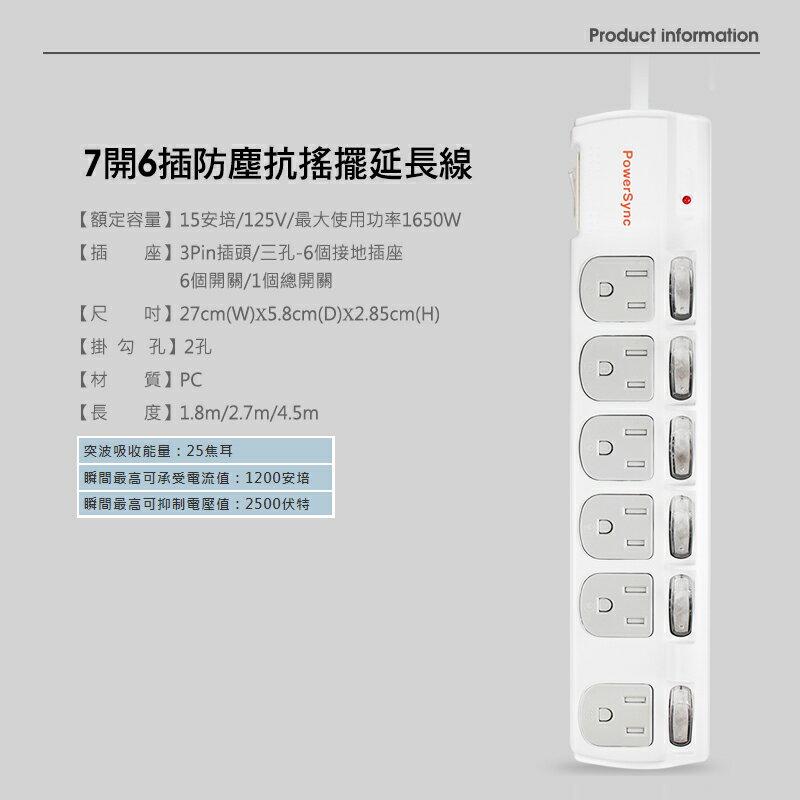 ※ 欣洋電子 ※ 群加科技 7開6插  /  七開六插防塵防雷擊抗搖擺延長線 1.8M / 3P (TPS376DN9018) PowerSync包爾星克 4