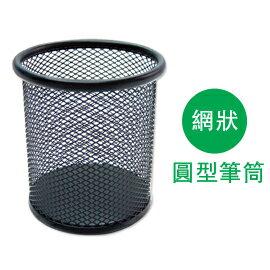 珠友 BS-04028 網狀造型筆筒(圓型)