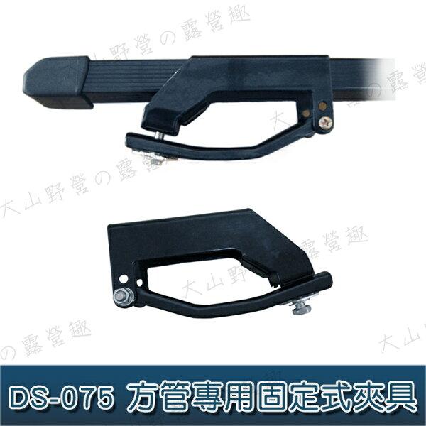 露營趣:【露營趣】安坑特價DIYDS-075方管車頂架專用固定式夾具車頂架行李架旅行架置物架