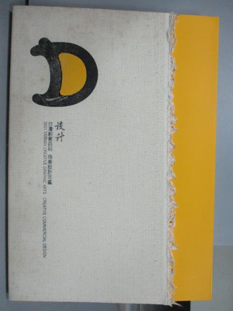 【書寶二手書T1/設計_PDM】商業設計年鑑_2001台灣創意百科