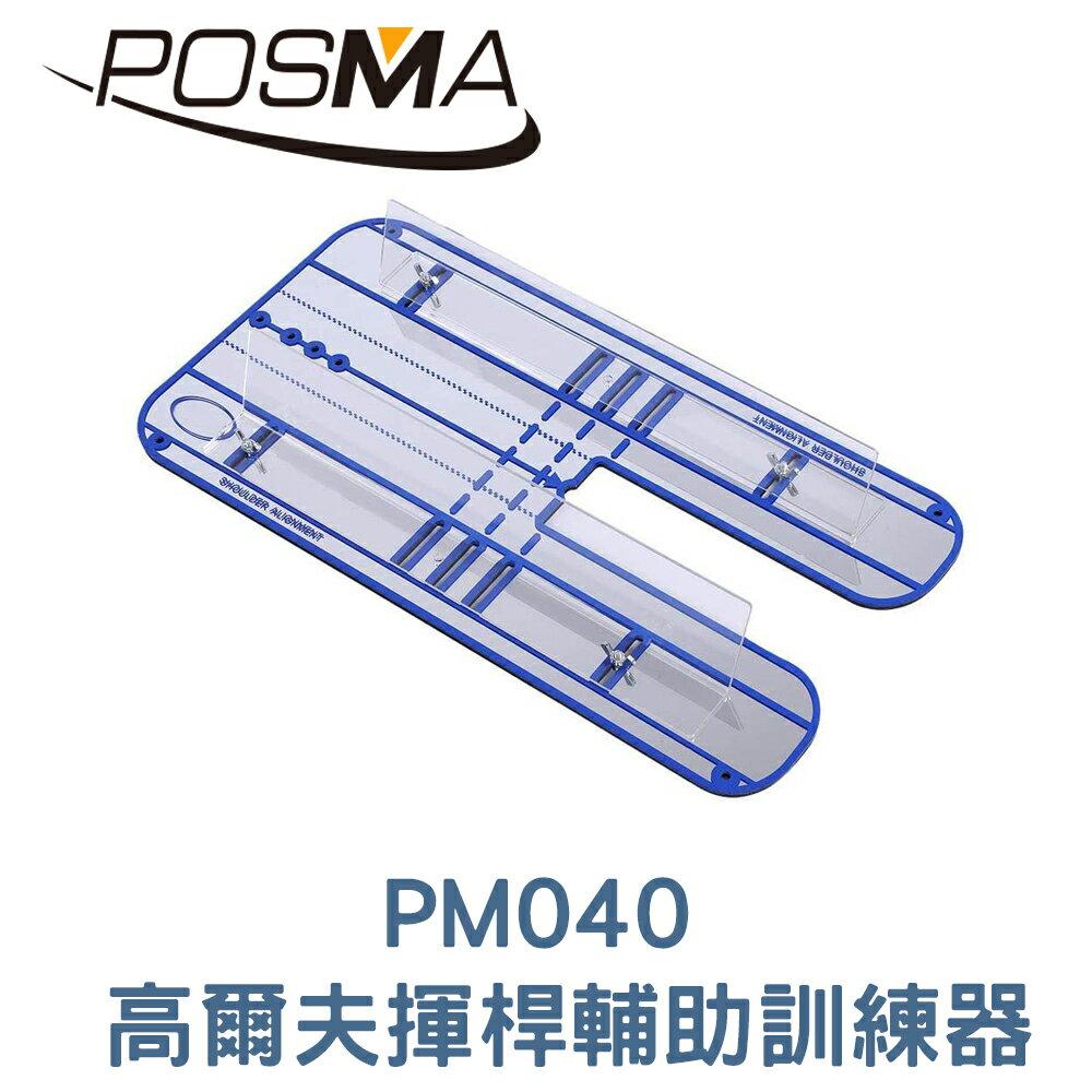 POSMA  多合一高爾夫揮桿輔助訓練器 PM040