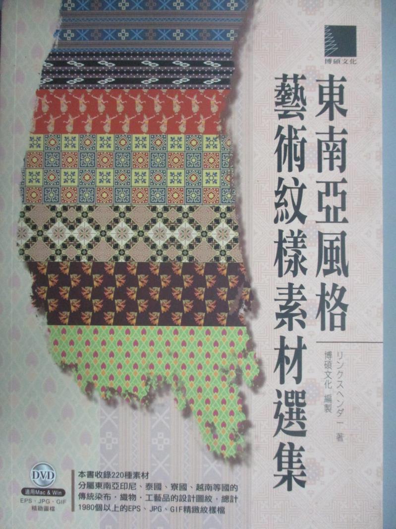 【書寶 書T1/ _LNH】東南亞風格藝術紋樣素材選集_LINKSHENDER