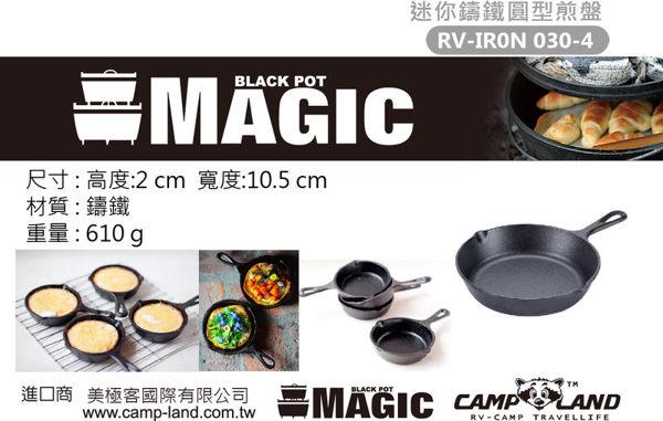 【速捷戶外】【MAGIC】RV-IRON 030-5 迷你鑄鐵玉子燒煎盤12.5×10.4cm