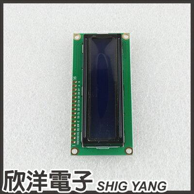 ※ 欣洋電子 ※ LCD1602A藍屏液晶模組5V(1009) 藍底白字 背光 #實驗室、學生模組、電子材料、電子工程、適用Arduino#