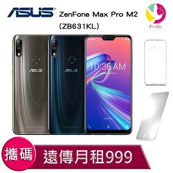 ASUS ZenFone Max Pro M2 (ZB631KL) 攜碼至遠傳電信 4G上網吃到飽 月繳999 手機$1元【贈9H鋼化玻璃保護貼*1+氣墊空壓殼*1】