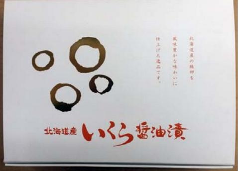 北海道產 ★特選醬油漬鮭魚卵100g*4盒裝 1
