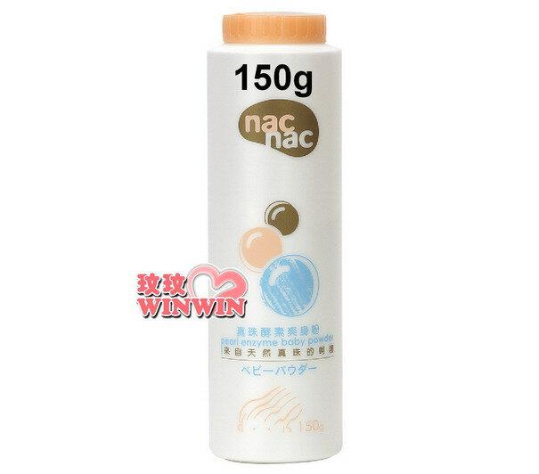 NAC NAC 真珠酵素爽身粉「罐裝150g 」 (痱子粉) ~ 日本製造