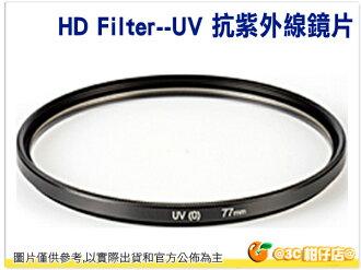 免運 HOYA HD UV 58mm 58 UV鏡 高硬度廣角薄框多層鍍膜 立福公司貨