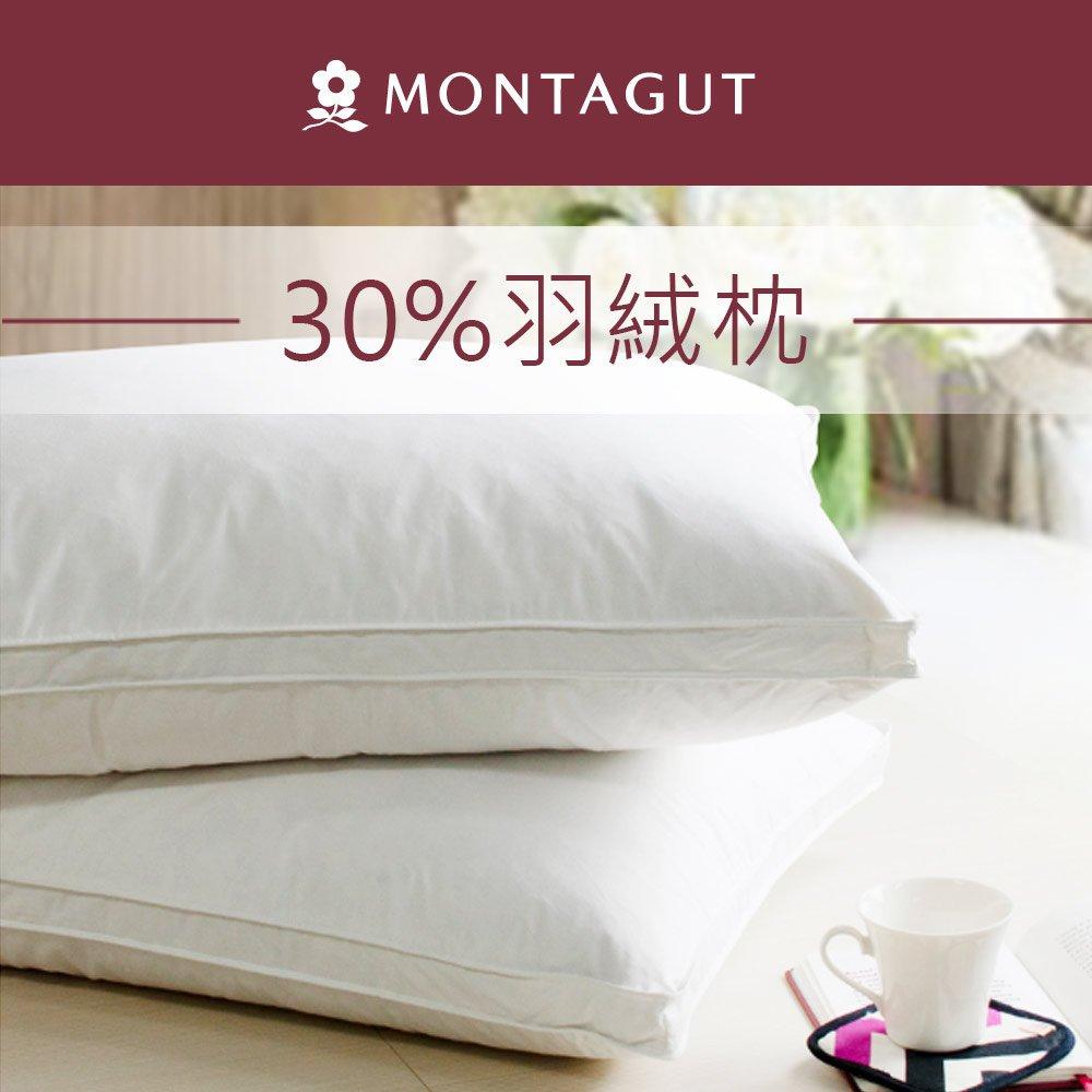 MONTAGUT夢特嬌 30%羽絨枕