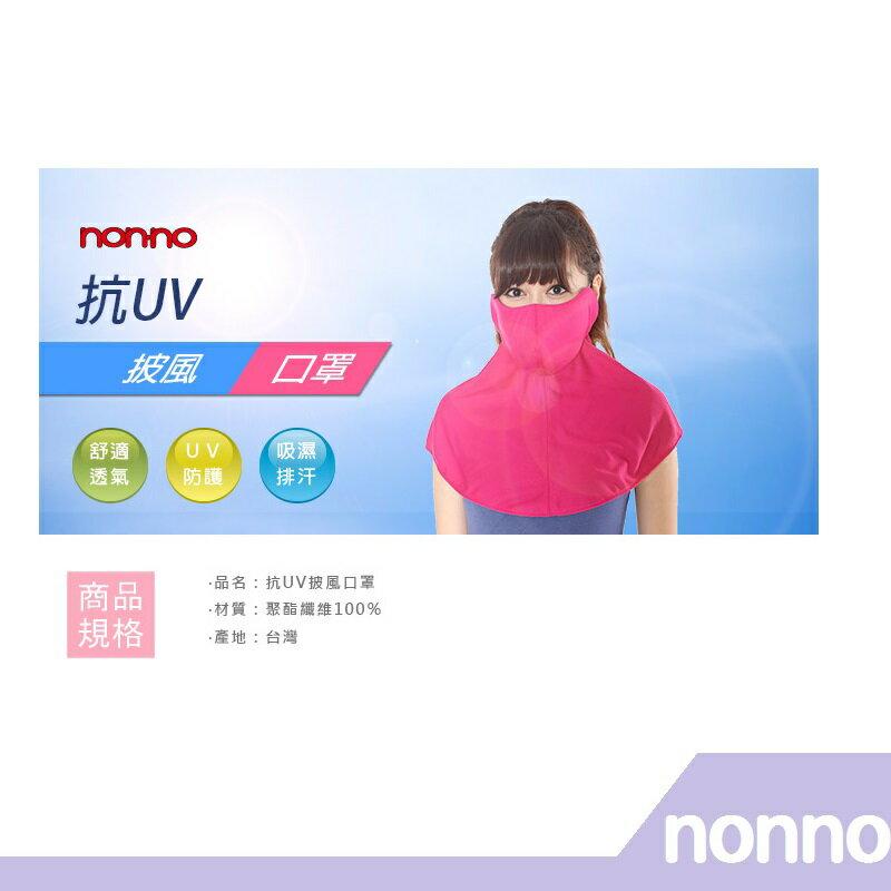 RH shop nonno 儂儂 抗UV披風口罩-92177