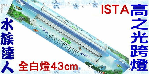 【水族達人】伊士達ISTA《高之光 LED跨燈 43cm 9W 全白燈(EL-907)》LED燈