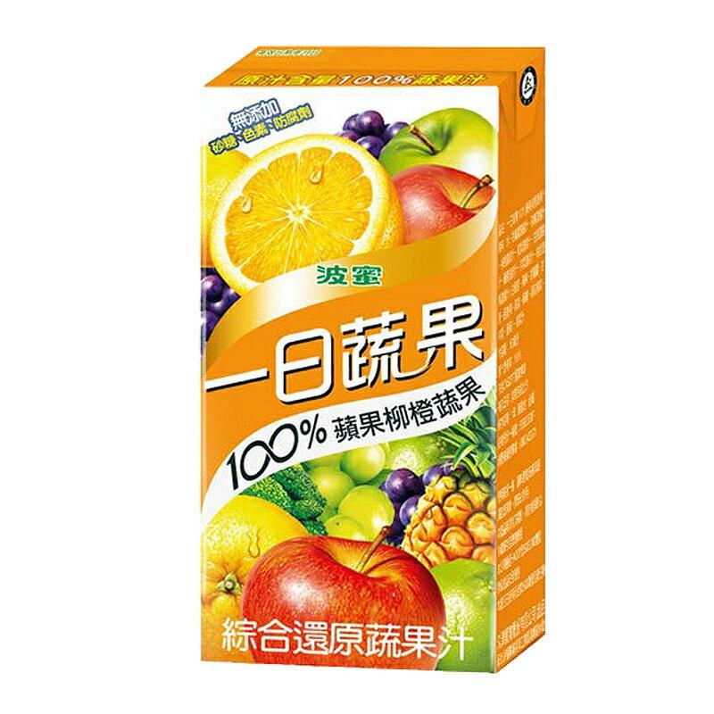 波蜜 一日蔬果100%蘋果柳橙蔬果汁 160ml (24入)x3箱【康鄰超市】