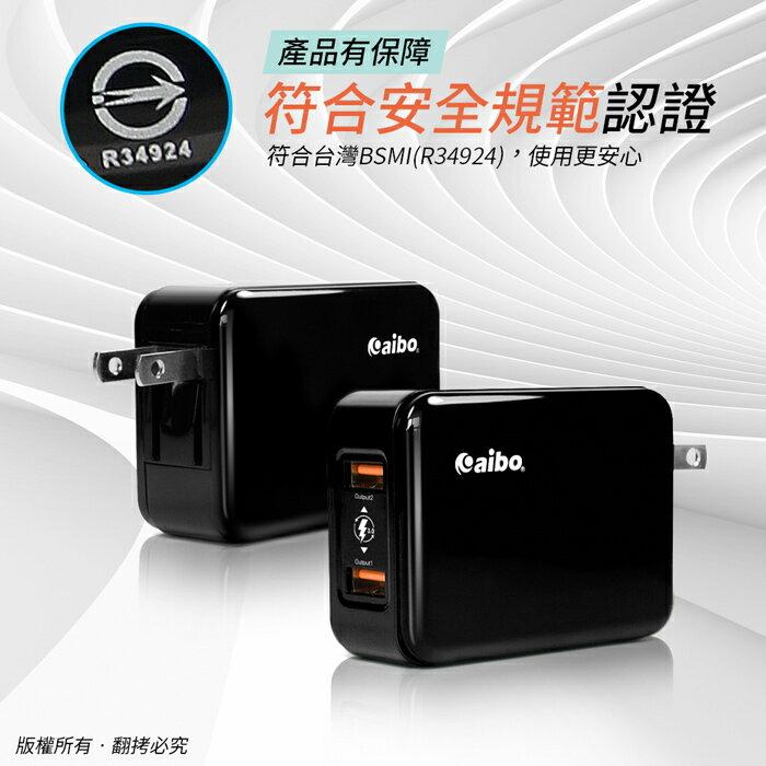 雙3.0USB快充器Q32快速充電器 雙埠QC3.0 全智慧 USB充電器【HA320】  123便利屋