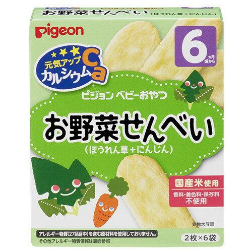 日本【貝親Pigeon】菠菜紅蘿蔔仙貝