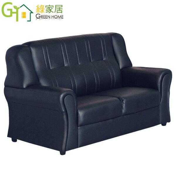 【綠家居】安蘭斯時尚透氣皮革雙人座沙發(2人座)