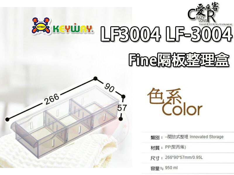 ☆愛收納☆ Fine隔板整理盒 LF-3004 聯府 收納盒 放置盒 置物盒 萬用盒 冰箱收納 LF3004