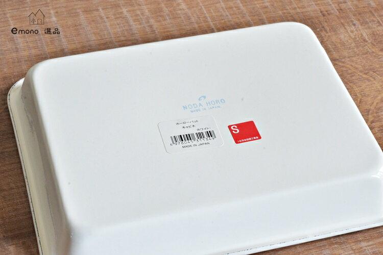 野田琺瑯 15取 調理盤 備料盤 烤盤