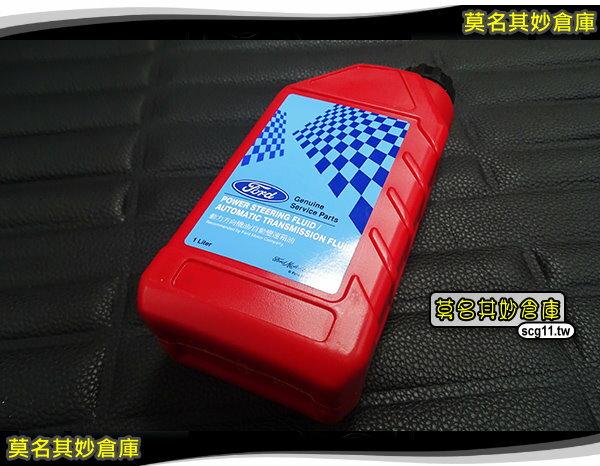 2P111莫名其妙倉庫【動力油LV紅瓶】原廠PSFLVFC01AA動力方向機油自動變速箱油FOCUSMK2