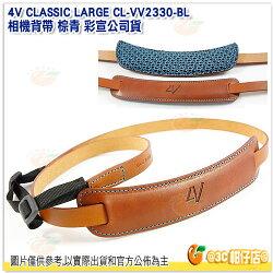 4V CLASSIC LARGE CL-VV2330-BL 相機背帶 棕青 彩宣公司貨 通用環 可調長度100-115cm