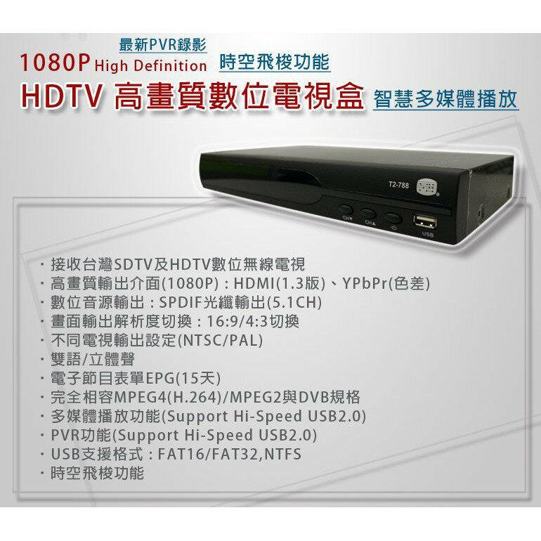 MS明視 無線數位機上盒 T2-788 第二代DVB-T2系統 台灣製造 1
