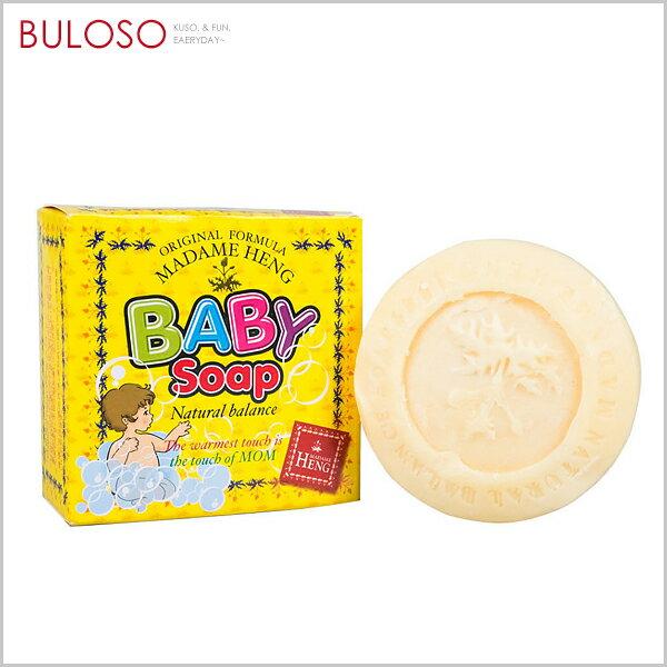 《不囉唆》泰國興太太兒童草本香皂肥皂草本皇室兒童沐浴(不挑色款)【A426250】