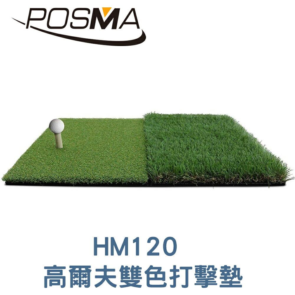 POSMA 高爾夫雙色打擊墊 (40 X 60cm) 贈塑膠球座 HM120