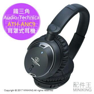 【配件王】 港版 Audio-Technica 鐵三角 ATH-ANC9 耳機 耳罩式 抗噪型 另 ATH-M40X