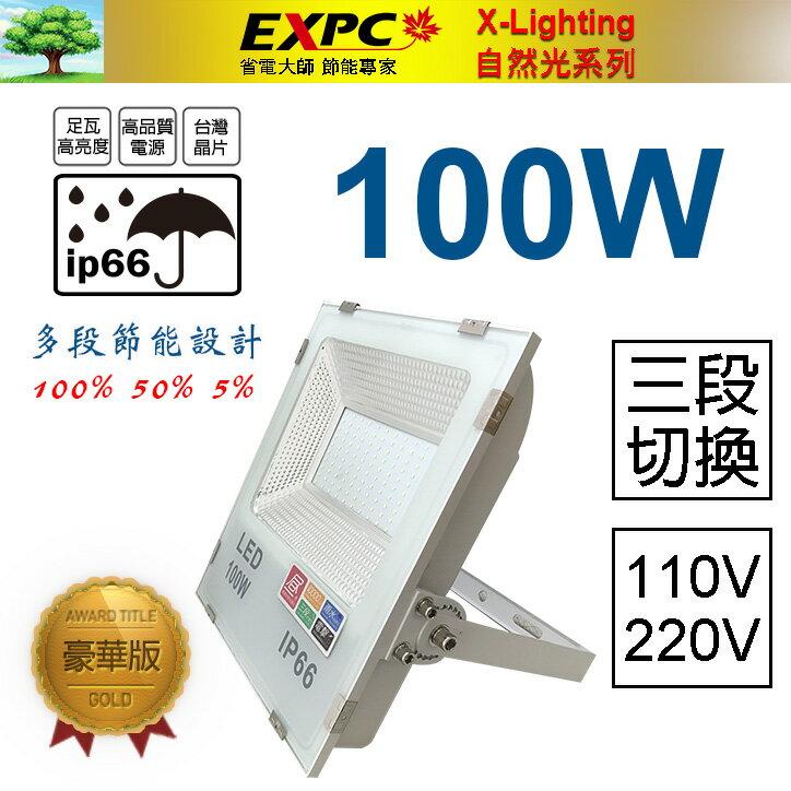 豪華版 100W 2年保 LED 探照燈 多段節能 投光燈 舞台燈 防水(30W 50W)EXPC X-LIGHTING